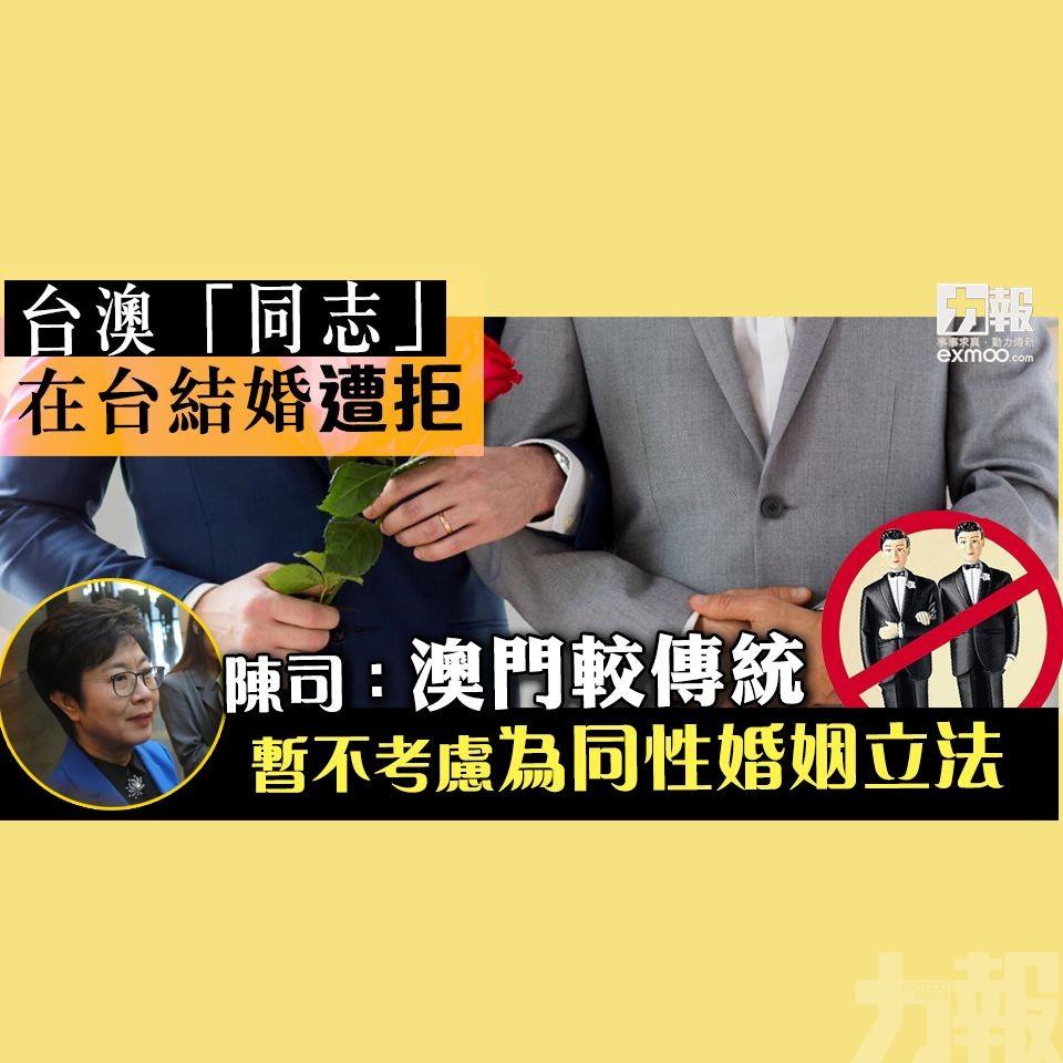 陳司:澳門較傳統 暫不考慮為同性婚姻立法