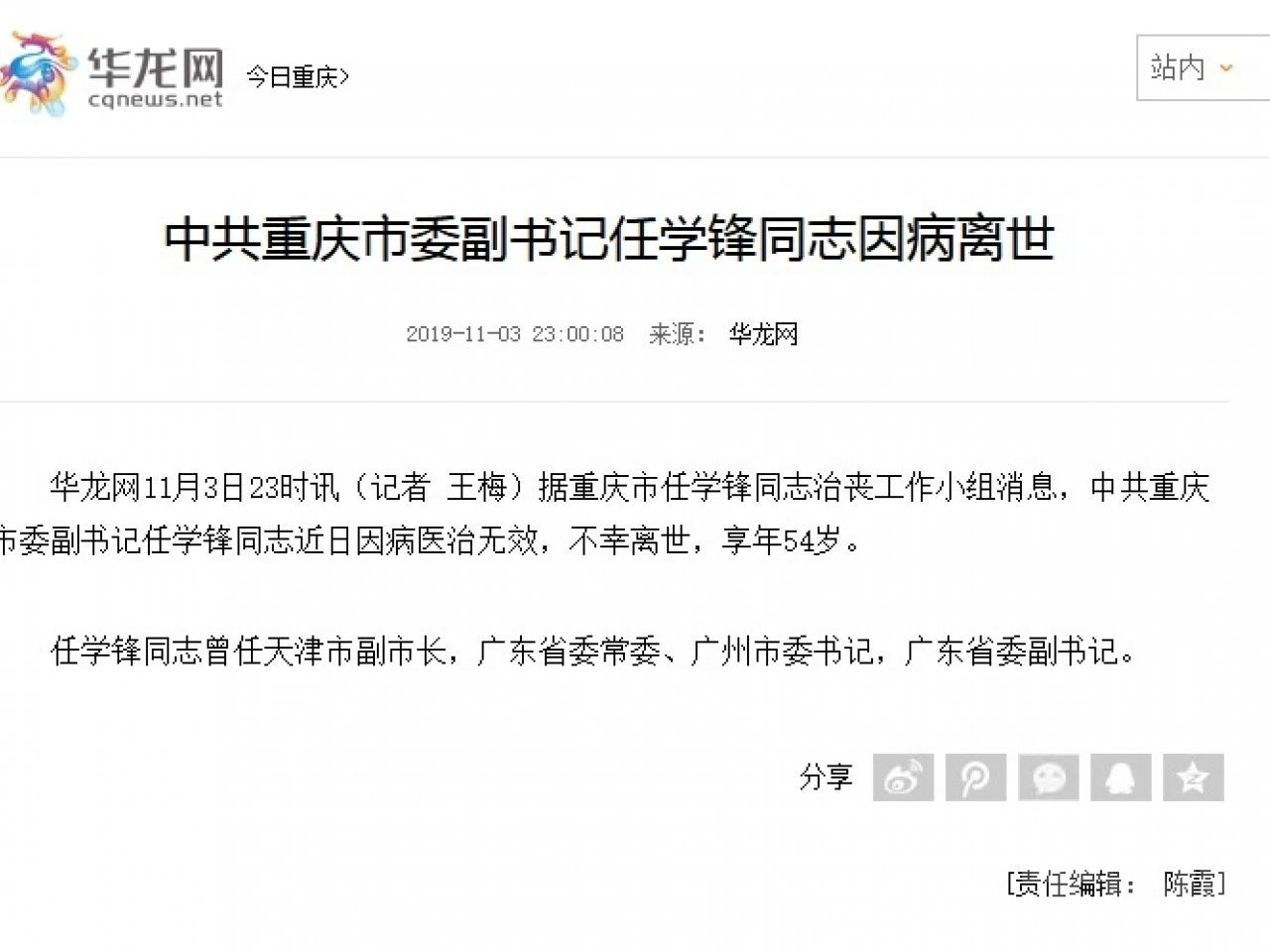 重慶市委副書記任學鋒近日因病逝世