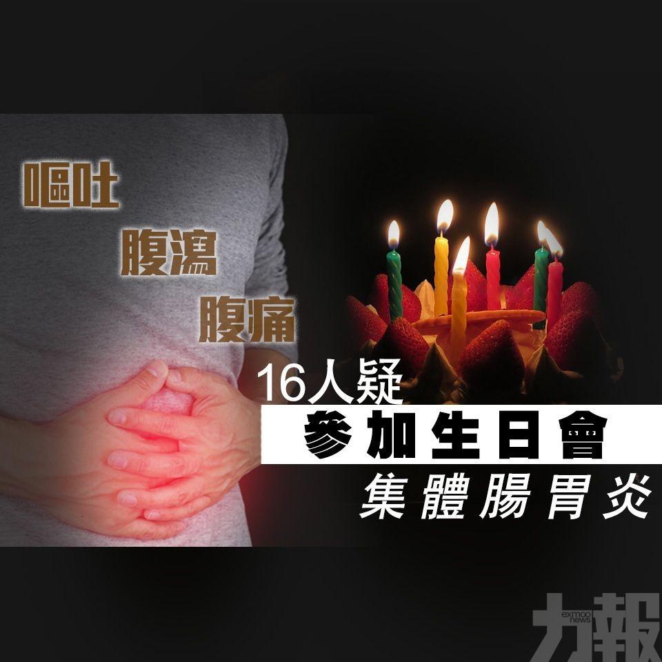 16人疑參加生日會後集體腸胃炎