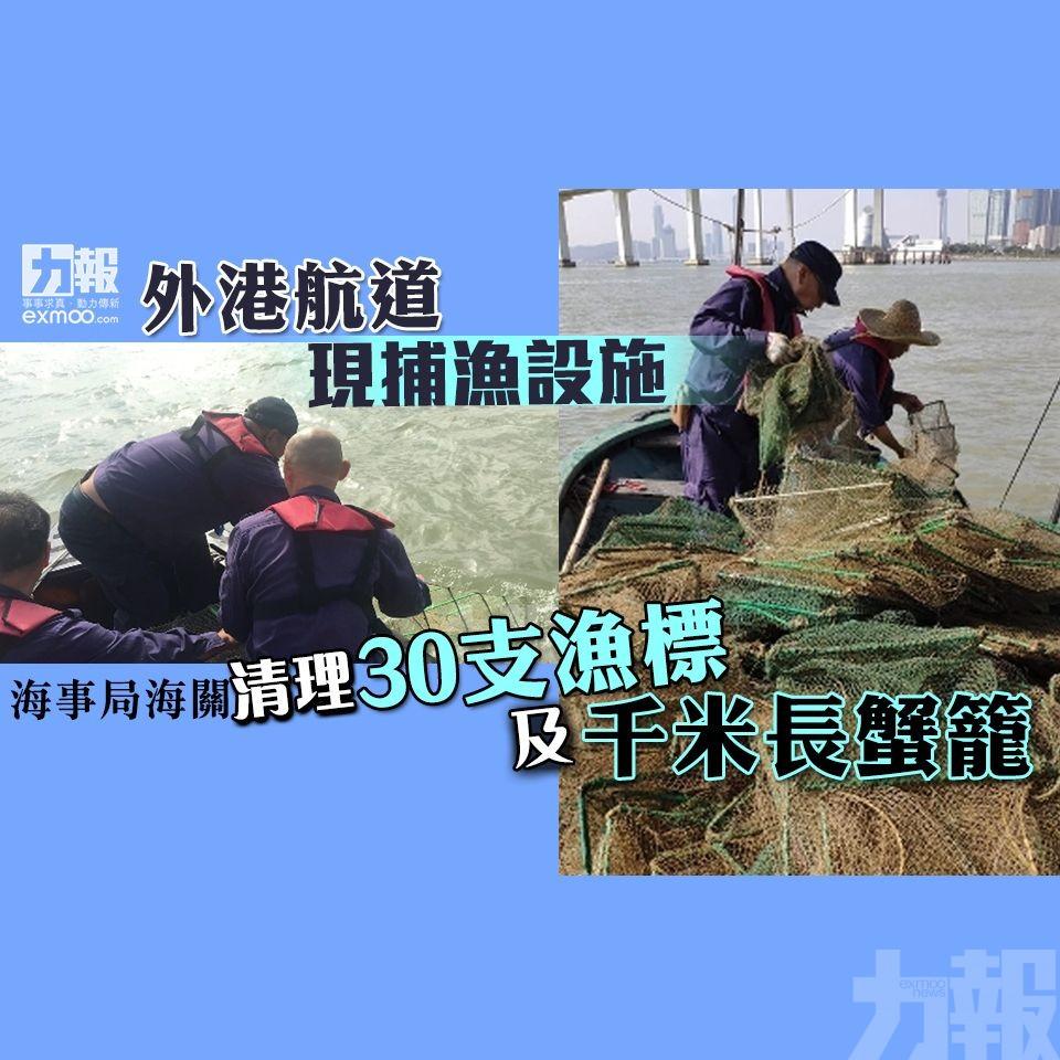 海事局海關清理30支漁標及千米長蟹籠