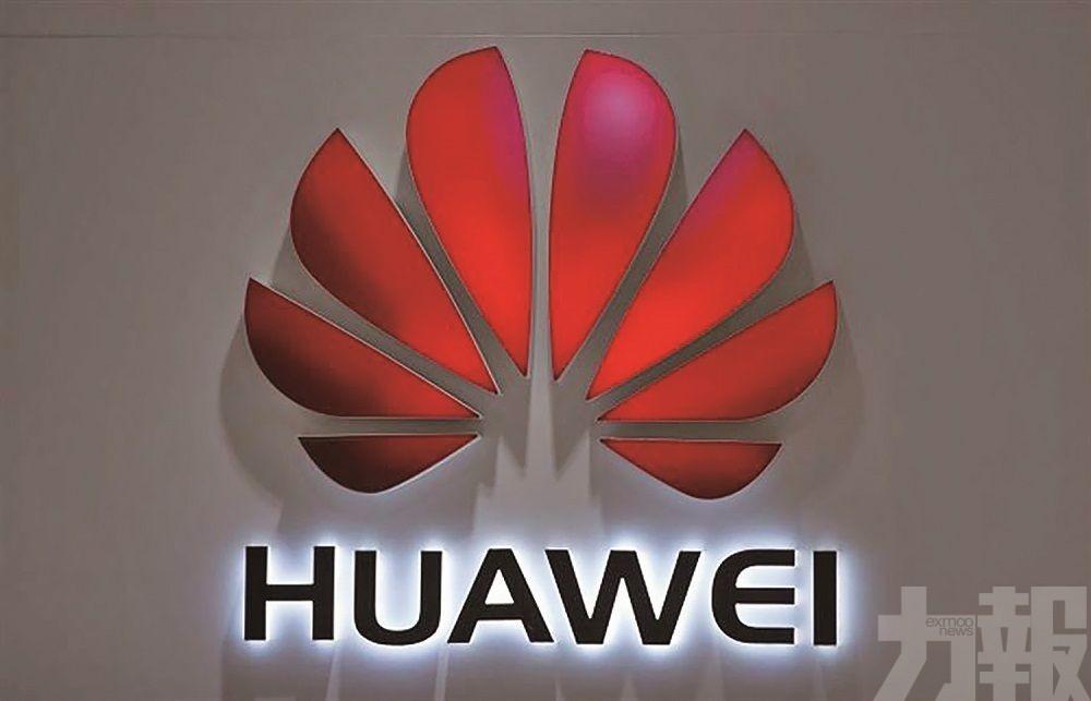 華為:對公司實質性影響有限