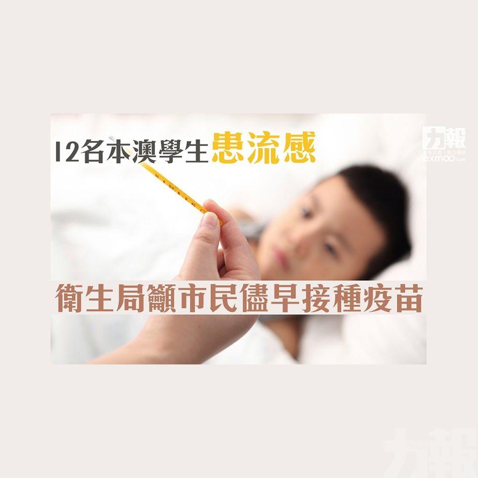 衛生局籲市民儘早接種疫苗