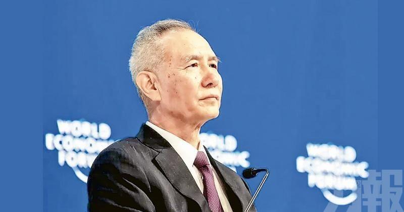 劉鶴對達首階段協議「審慎樂觀」