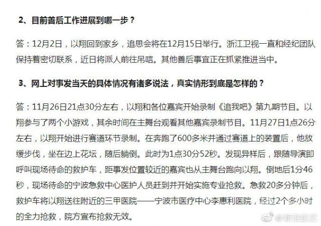 浙江衛視宣布永久停播《追我吧》