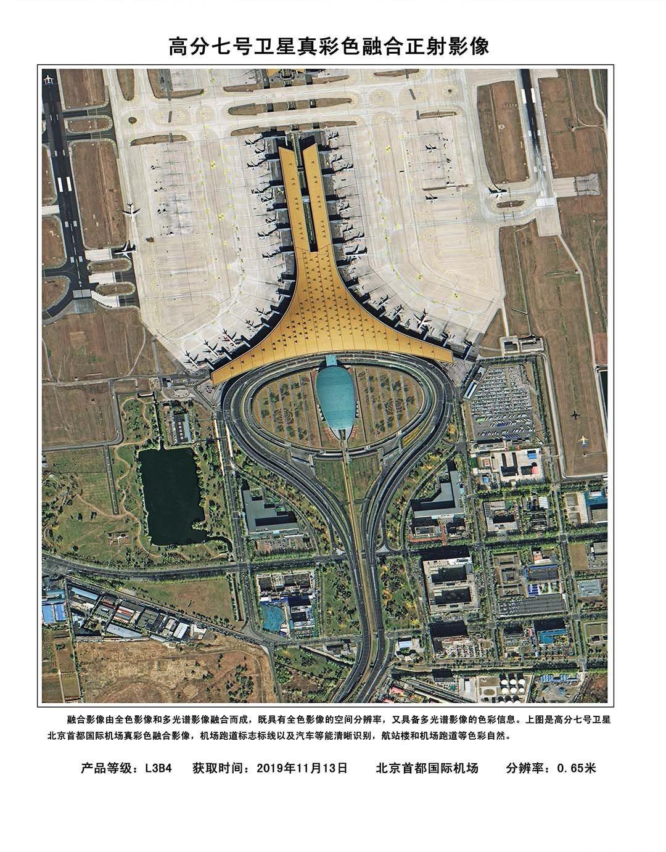 首都機場跑道標誌清晰可見