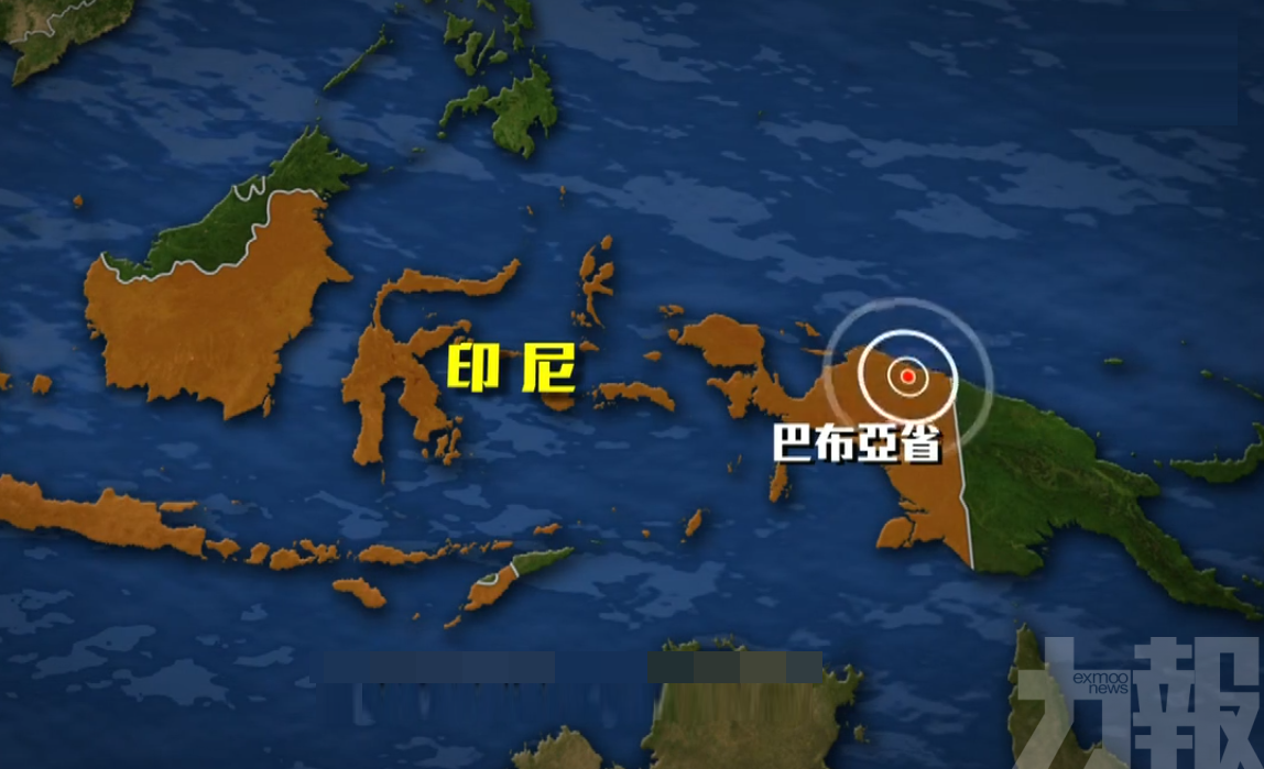 印尼巴布亞省發生6.3級地震