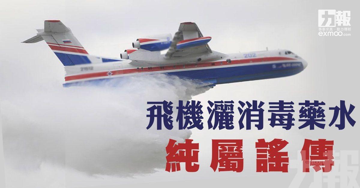 飛機灑消毒藥水純屬謠傳