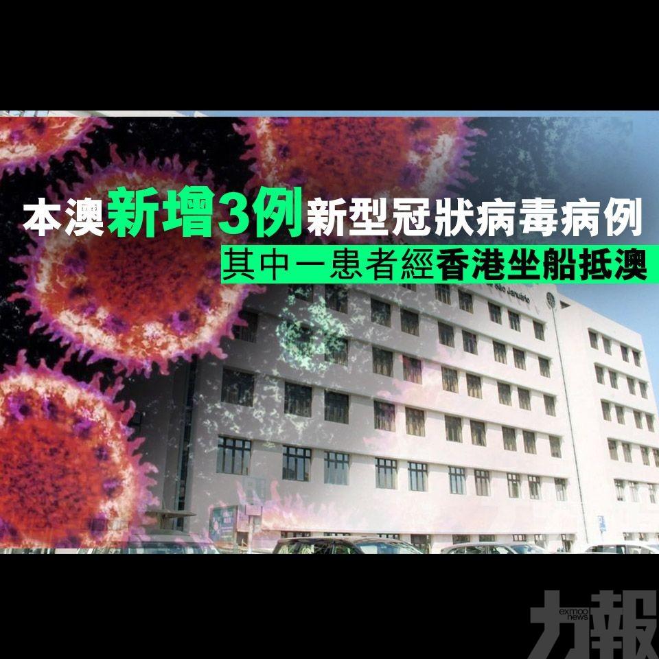 本澳新增三例新型冠狀病毒病例