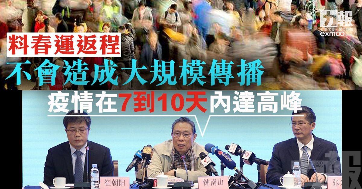 鍾南山:疫情在7到10天內達高峰