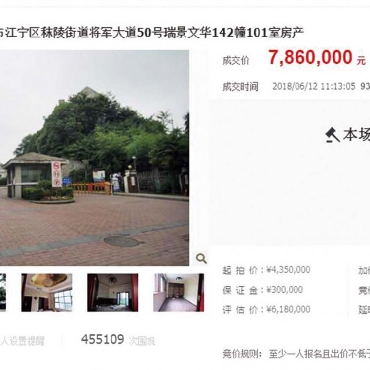 南京「凶宅」786萬售出