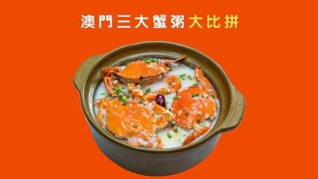 澳門蟹粥.尋味之最