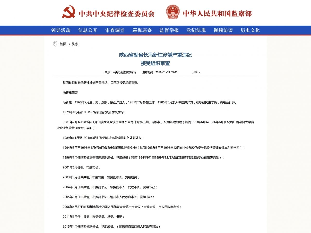 陝西省副省長馮新柱受查