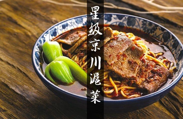 過江龍中菜!翡翠拉麵新店登場