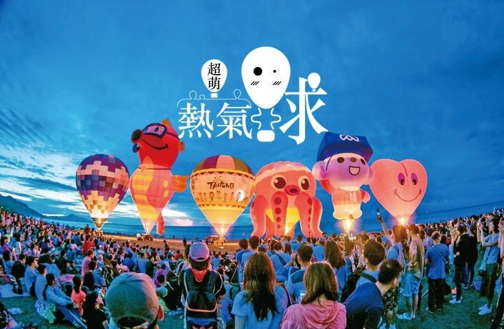 繽紛台東!國際熱氣球嘉年華