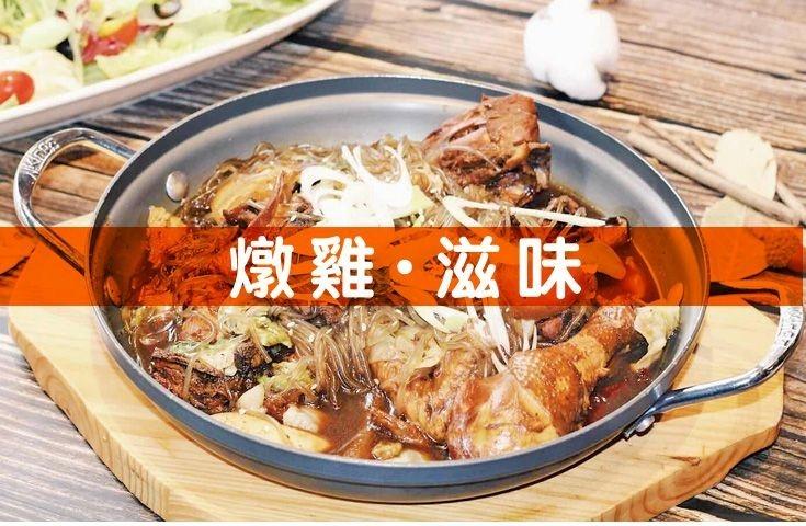 超滋味安東燉雞