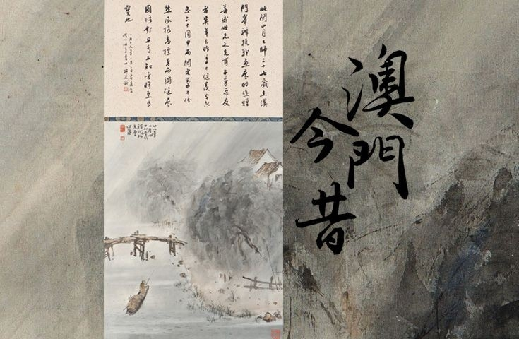 濠江藝穗!前賢作品展時代風貌