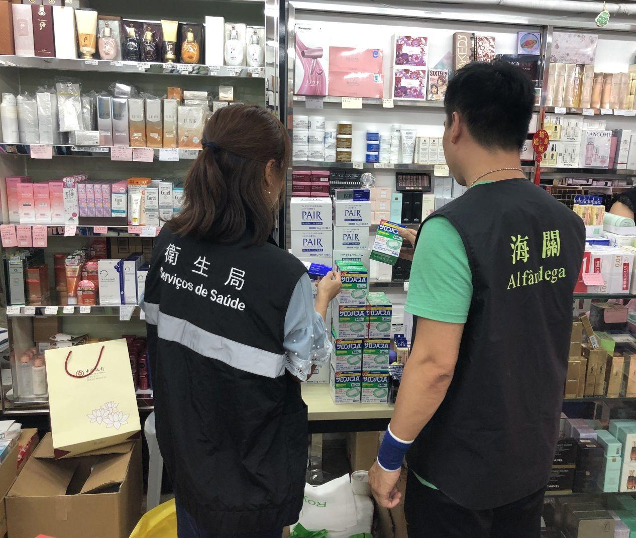 北區三美妝店涉非法進口藥品