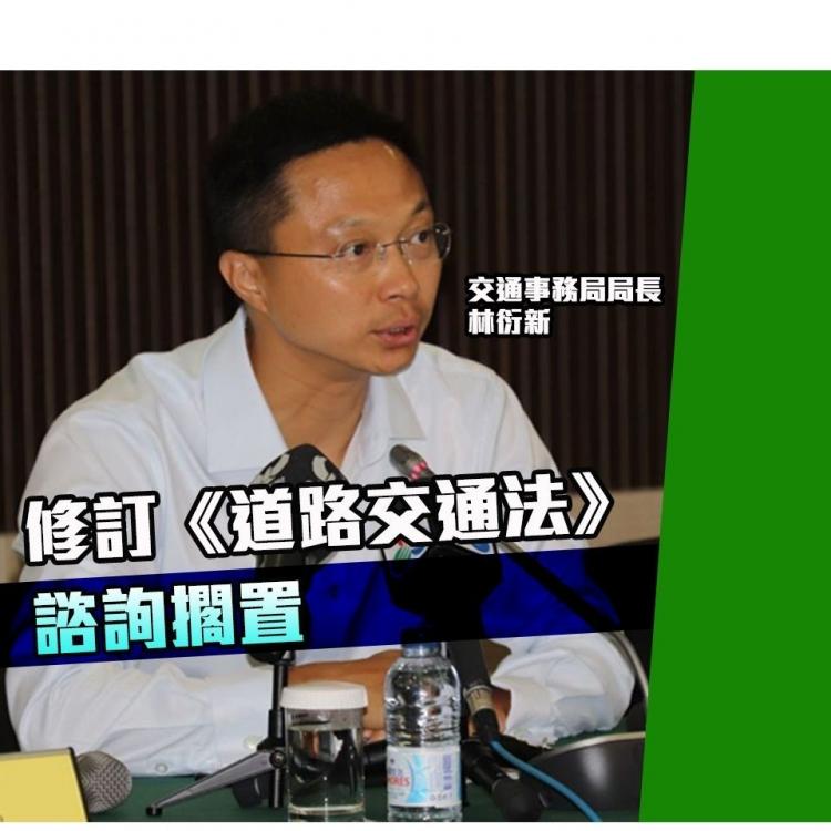 修訂《道路交通法》諮詢擱置