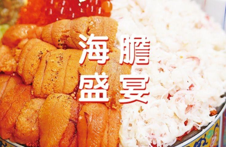 鮮味丼飯!北海道海膽大盛