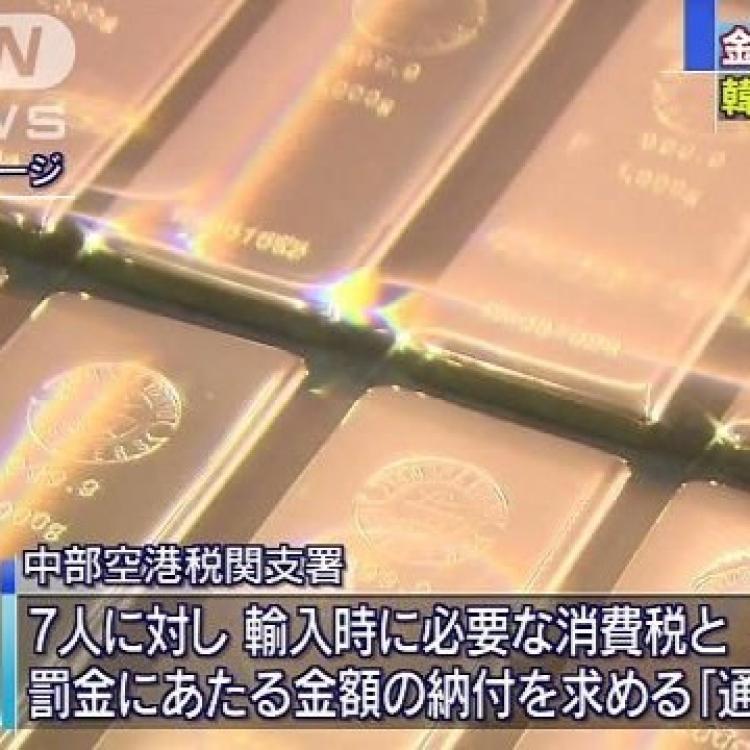 走私黃金入境日本被捕