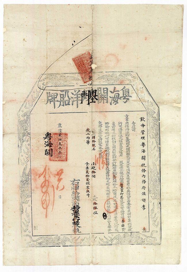 珍貴史料體現中國對澳主權