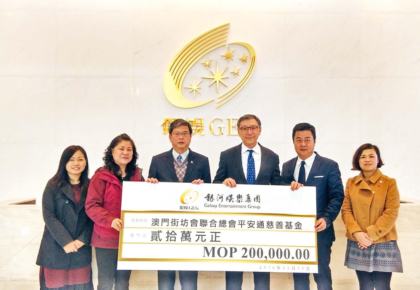 銀娛20萬元捐平安通基金