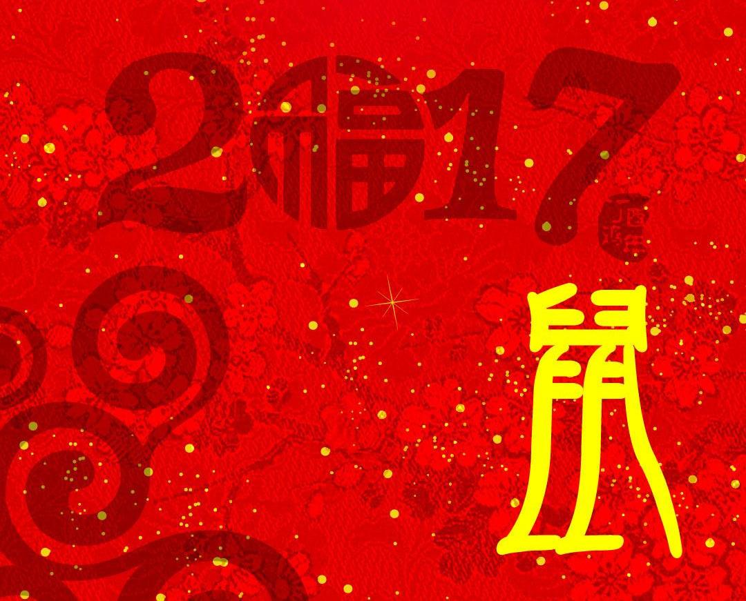 雞年十二生肖運程—肖鼠運程篇