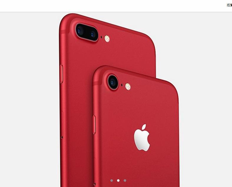 蘋果推出紅色iPhone