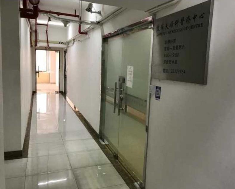 衛生局勒令艾維夫醫療中心停業