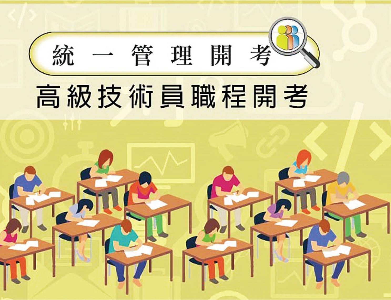 招183公務員須具學士學位