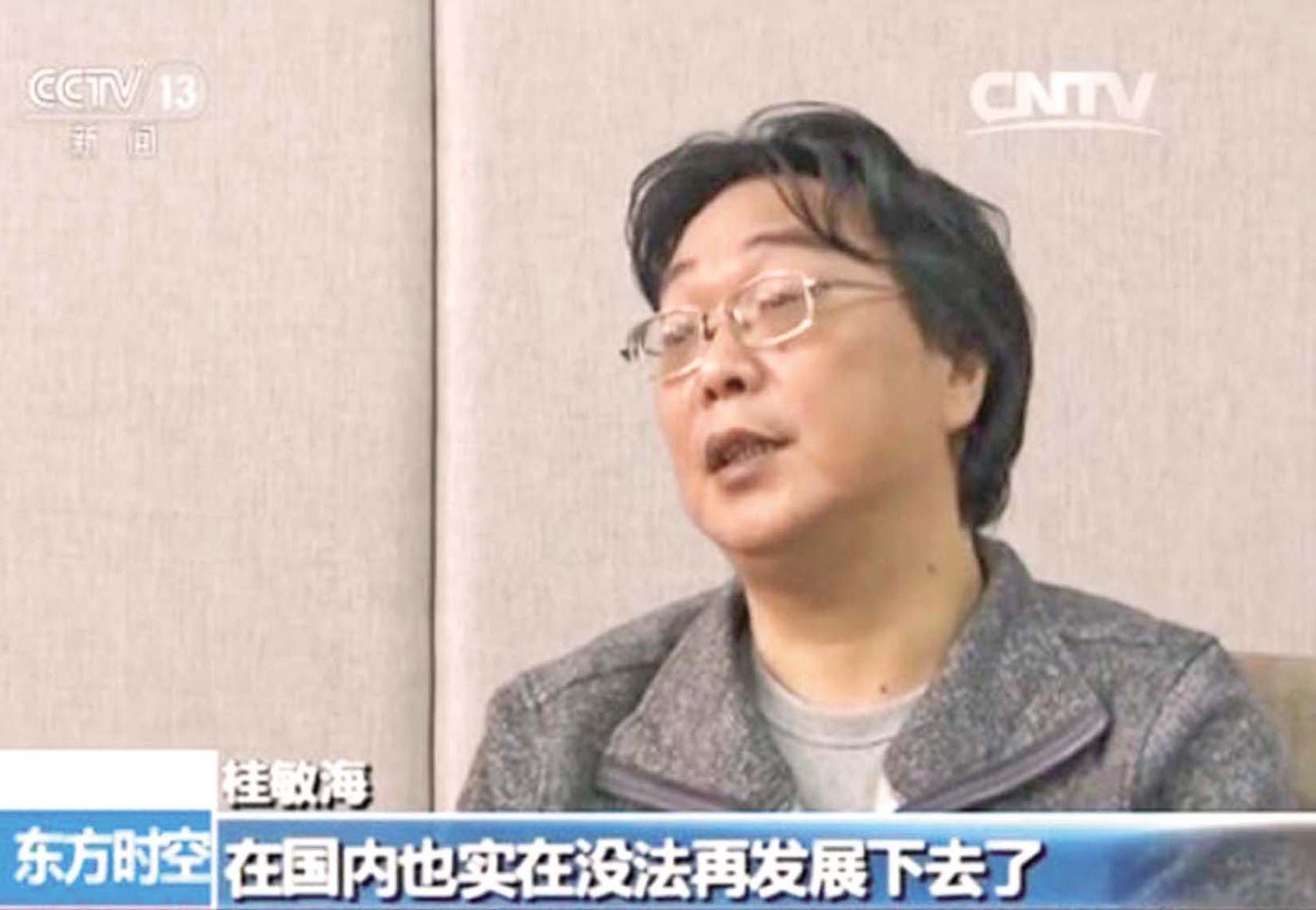 銅鑼灣書店老闆桂民海