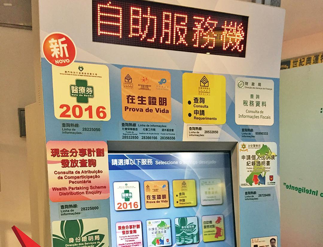 登記「香港e道」及更改資料