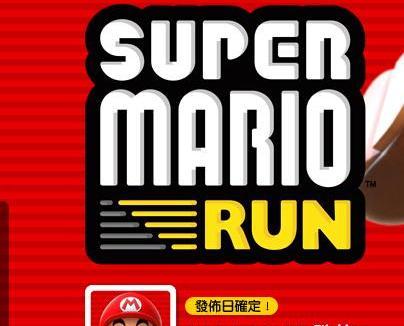 Super Mario Run 12月15日面世