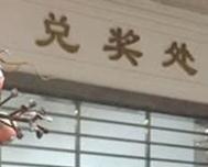 東莞福彩2,565萬獎金遭棄