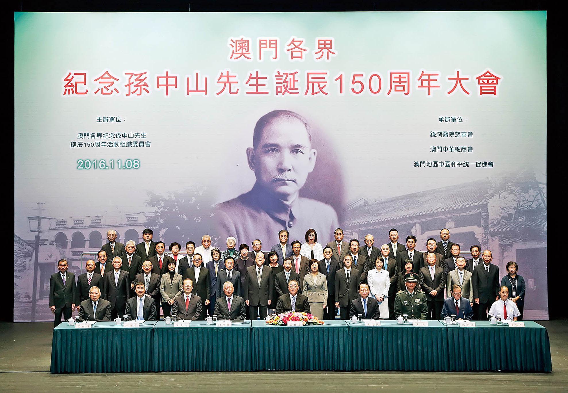 記孫中山先生誕辰150周年傳奇
