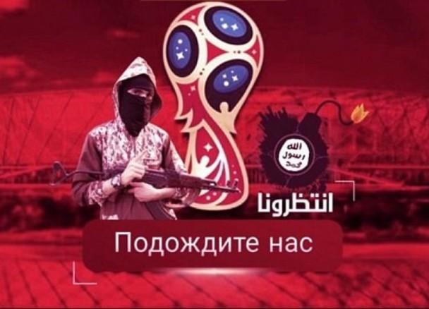 IS揚言血洗俄羅斯世界盃