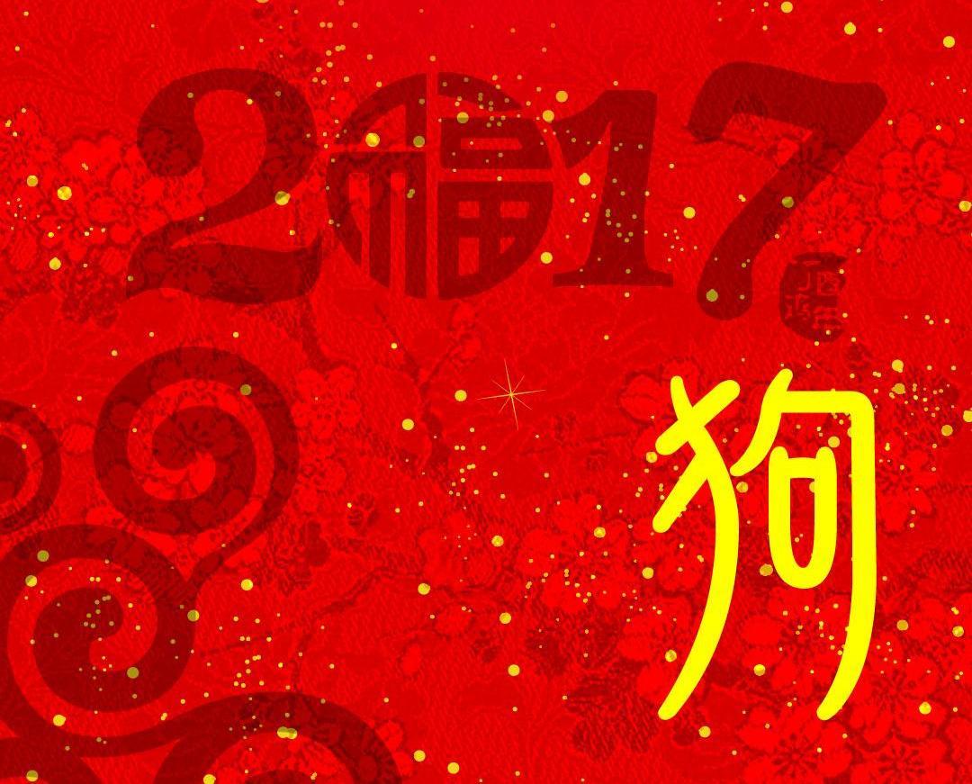 雞年十二生肖運程—肖狗運程篇