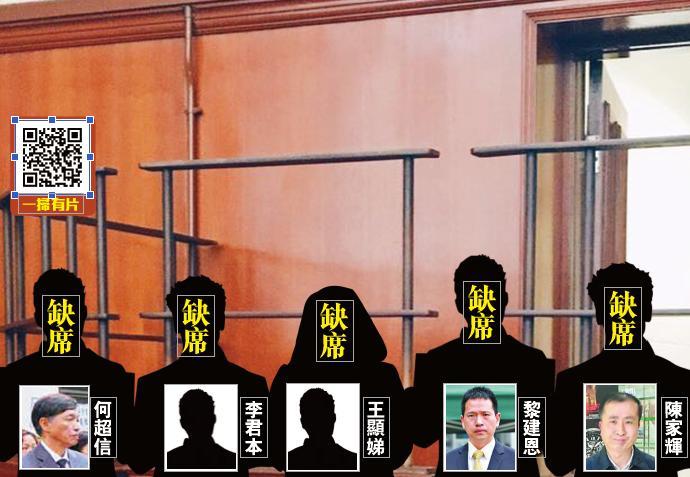 七被告缺席法院追緝何兄、妹夫、情人歸案