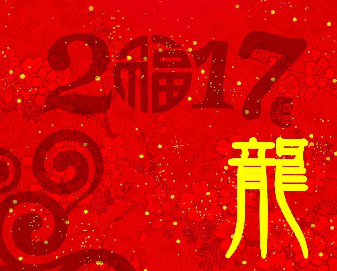 雞年十二生肖運程-肖龍運程篇