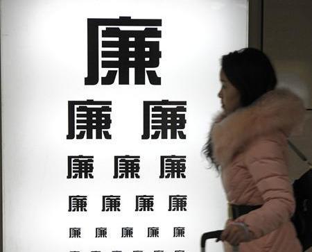 清廉指數排名中國上升17位