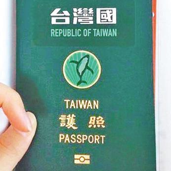 台「外交部」改細則 護照禁貼「台灣國貼紙」