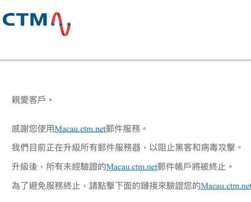 網上岀現疑似假冒CTM詐騙郵件