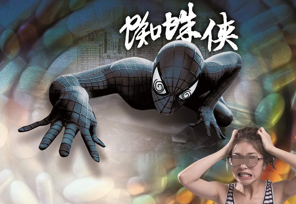迷幻港男 蜘蛛俠上身