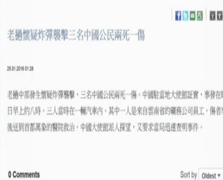 兩中國人在老撾暴力襲擊中遇難