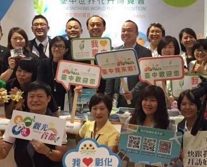 台灣區主推生態旅遊