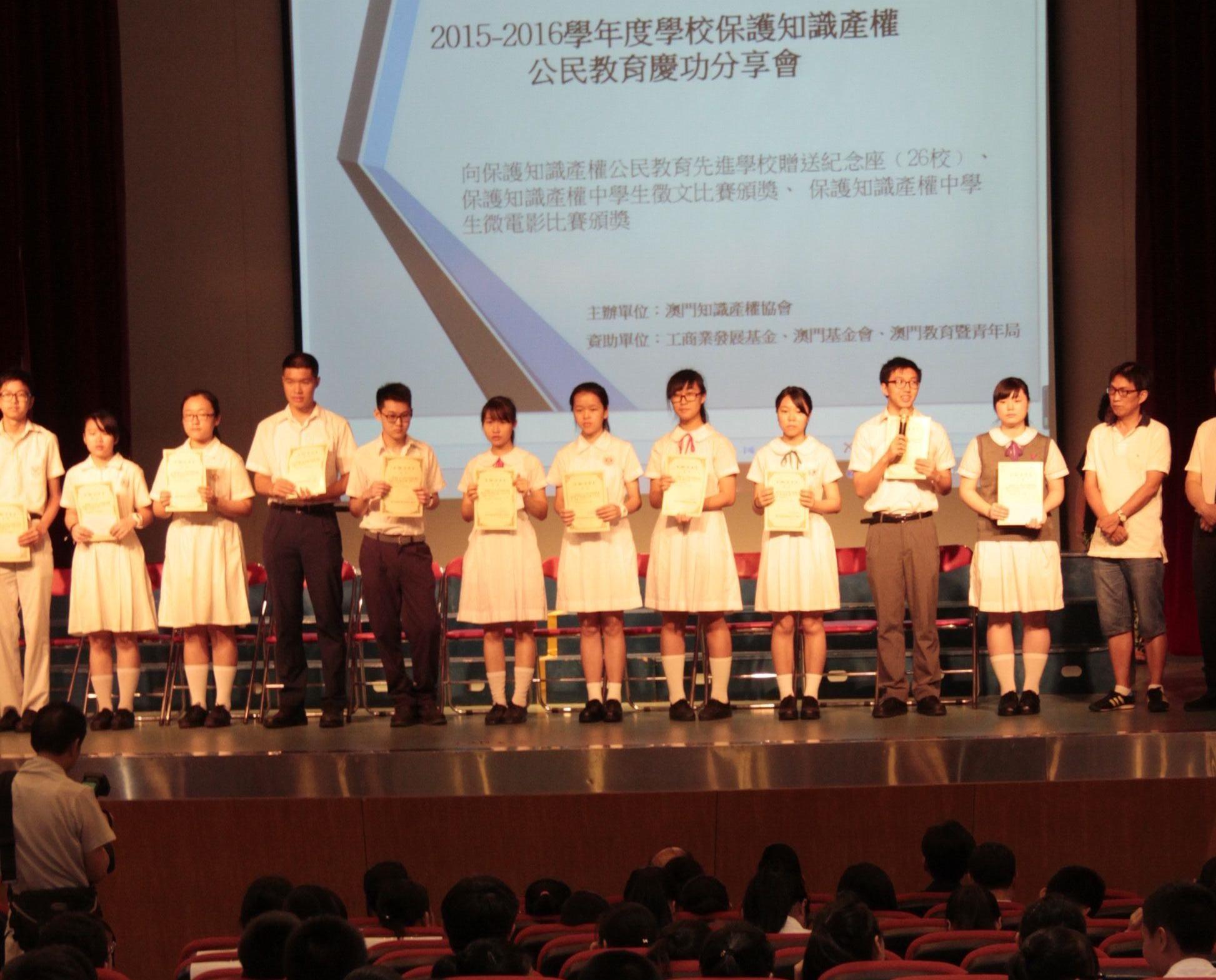 團體向逾200學生頒發獎狀