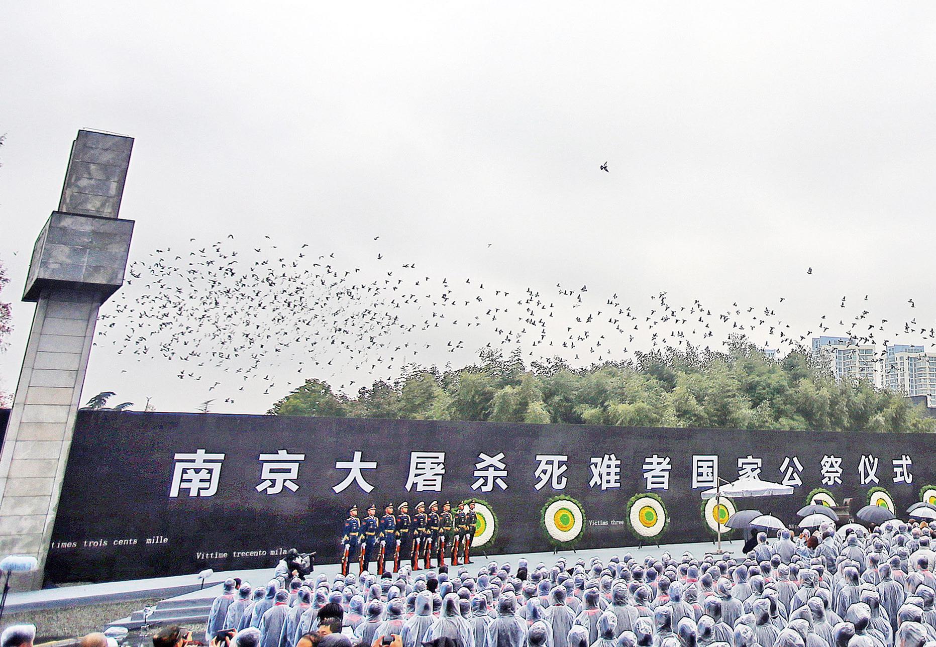 南京大屠殺國家公祭