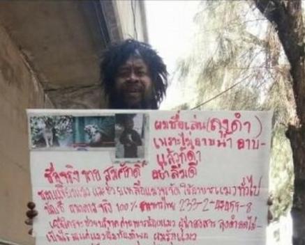 泰國流浪漢街頭賣檸檬