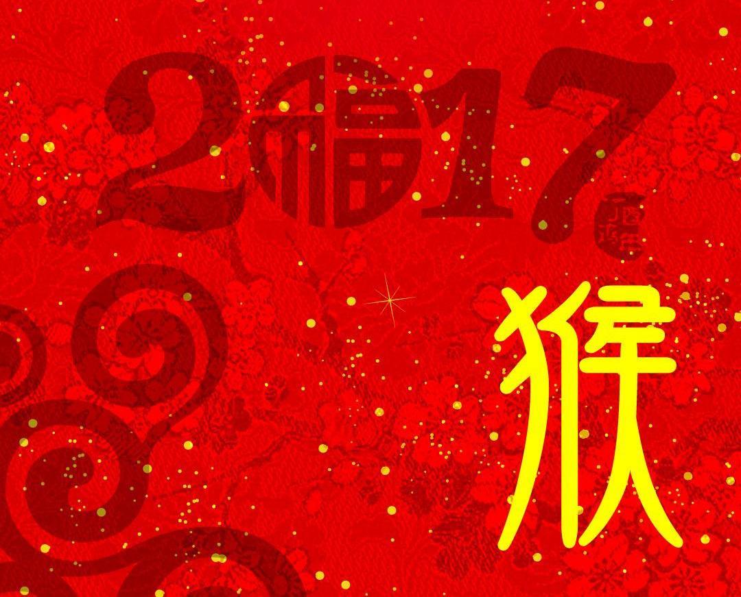 雞年十二生肖運程—肖猴運程篇