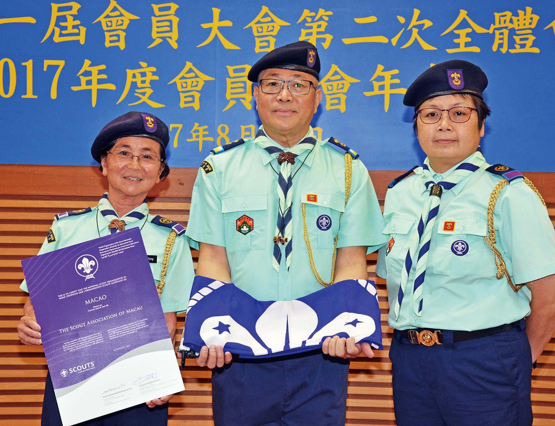 成世界童軍運動組織會員